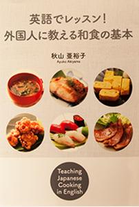 秋山先生の本