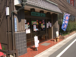 直営店の写真