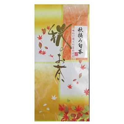 秋摘み旬茶