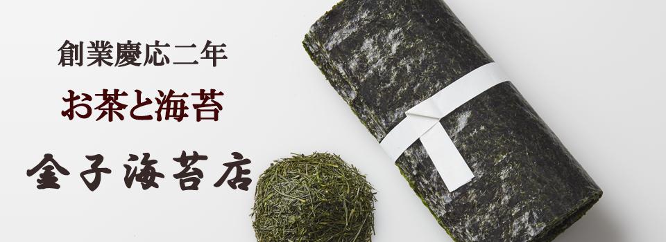 創業慶応2年 お茶と海苔 金子海苔店